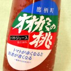 送料込み  オオカミの桃 果汁100% 6本入り (賞味期限 30年8月10日) 北海道お土産人気(dk-2 dk-3)