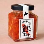くにお 鮭キムチ 【150g瓶】 北海道お土産人気(dk-1 dk-2 dk-3)