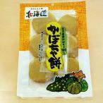 北海道産かぼちゃ100% かぼちゃ餅【6枚入り】 北海道お土産ギフト人気(dk-2 dk-3)