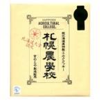 札幌農学校 ミルククッキー 24枚 北海道お土産ギフト人気(dk-2 dk-3)