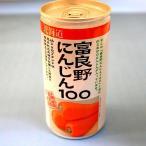 北海道限定 JAふらの 富良野にんじん100 北海道お土産人気(dk-2 dk-3)
