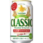 サッポロ クラシック 富良野ヴィンテージ350ml缶×24本セット  富良野VINTAGE