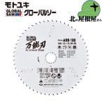 モトユキ チップソー 多種材切断用 ARB-135