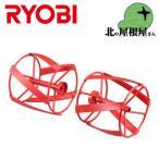 リョービ(RYOBI) スパイラルロータ 6091064 RCVK-4300・ACV-1500などに対応