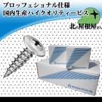 ヤマヒロ L13 ドライウォール 軽天ビス モドトラス 4.2×13 大箱(1,000本入×10箱)