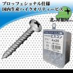 ヤマヒロ PV532FS ビスコン ナベ 5×32 小箱(100本入)