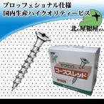 ヤマヒロ W25 コーススレッド ラッパ 3.8×25 小箱(1,000本入)