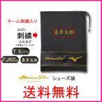 【ネーム刺繍入り】ミズノプロ(mizuno pro) シューズ袋 11GZ170000【送料無料/野球用品/収納/ケース】