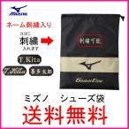 【ネーム刺繍入り】ミズノ(mizuno) グローバルエリート シューズ袋 11GZ171000【野球用品/収納/ケース/送料無料】