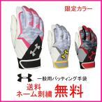 アンダーアーマー 一般用バッティング手袋 両手用 クリーンアップVIグローブ 1295582【送料無料/ベースボール/MEN/ネーム刺繍無料/限定カラー】