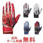 ミズノプロ(mizuno pro) シリコンパワーアークMI バッティング手袋 両手用 1EJEA131【送料無料/ネーム刺繍無料】