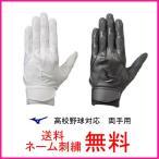 【ネーム刺繍無料】ミズノ(mizuno) 一般用バッティング手袋 セレクトナイン 両手用 1EJEH140 高校野球対応【送料無料/大人用】