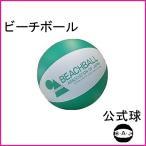 ビーチボール 公認球