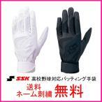 SSK(エスエスケイ) バッティング手袋 両手用 BG3000W 高校野球対応【送料無料/ネーム刺繍無料/大人/ジュニア/子供】