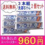 ショッピング石鹸 石鹸 ブルースティック 3本1セット×2個セット