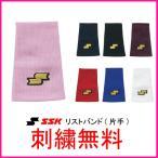 SSK(エスエスケイ) リストバンド 薄手テーパー型 片手(1個) YA34【野球用品 /...