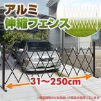 山善(YAMAZEN) アルミアコーディオンフェンス(最大幅250cm) KT-25Y(WH) 伸縮フェンス 簡易フェンス