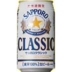 サッポロビール クラシック 350ml 24本入
