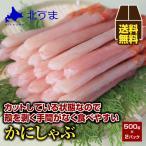 紅ズワイポーション 500g×2 北海道稚内産