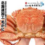かに カニ 蟹 北海道産 特大 毛がに 1kg x 1尾入 毛蟹 毛ガニ お歳暮 ギフト