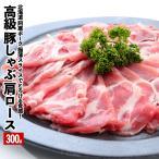 極薄スライス 高級 豚しゃぶ 肩ロース 300g ※100g×3パック入 父の日 北海道 阿寒ポーク