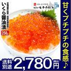 いくら 醤油漬 250g イクラ 醤油漬け 鮭卵 北海道 取り寄せ お歳暮 ギフト