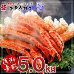 かに カニ 蟹  タラバガニ 特大 たらばがに 脚 5kg 元祖メガ盛 かに 送料無料 早割 通販
