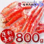 お取り寄せ グルメ かに カニ 蟹  タラバガニ 脚 特大たらばがにの脚 800g(1肩・シュリンク包装) かに 通販