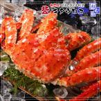 かに カニ 父の日 プレゼント 蟹  タラバガニ たらばがに姿 1.7〜1.8kg×1尾入 お取り寄せ グルメ 夏カニ セルフ父の日