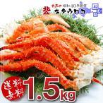 北海道当店加工 【超新物】特大たらばがにの脚2〜3肩入 1.5kg 送料無料 タラバガニ