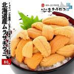 中元 うに 朝むきたて直送 北海道産ムラサキウニ 80g 塩水パック入り 2個ご購入で500円OFF