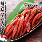 お試し版登場  鮭 さけ サケ 北海道産 鮭とば 100g トバ とば さけとば 鮭トバ サケトバ つまみ おつまみ 酒の肴 珍味