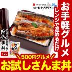 魚 丼 北海道産 炭焼き さんま丼 秋刀魚 サンマ つまみ おつまみ 酒の肴 ワンコイン グルメ ポッキリ
