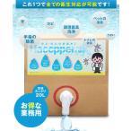 次亜塩素酸水 業務用 20L インフルエンザ対策にウイルス除菌  抗菌 赤ちゃんにも安心安全