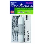 タカギ(takagi) ミストクーラー ガーデンクーラーノズルセット ガーデンクーラー専用 G703 (安心の2年間保証)