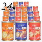アキモト 缶入りソフトパン(レーズン味・ストロベリー味・オレンジ味)おいしい備蓄食 100g 24缶入 送料無料