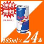 レッドブル Red Bull 185ml×24本(1ケース) 送料無料