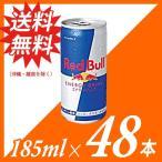レッドブル Red Bull 185ml×48本(2ケース) 送料無料