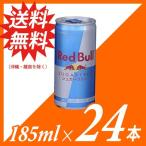 レッドブルシュガーフリー Red Bull 185ml×24本(1ケース) 送料無料