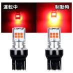 T20 ダブル球 LED レッド ブレーキランプ テールランプ 15連 3030SMD 無極性 2個セット(レッド/赤 /RED)