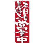 「本日も美味しく営業中」のぼり 商品No.7134