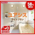【全国送料無料】クリナップ システムバスルーム 新 ユアシス 58%オフ! ライトプラン 1216サイズ