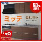 【全国送料無料】TOTO システムキッチン ミッテ 63%オフ I型 基本プラン プライスグループ1 W2250(食洗機別途)