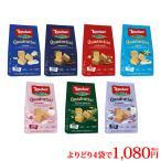 ローカー ウエハース クワドラティーニよりどり4袋セット 7種類からお選び下さい。 輸入食品