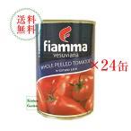 フィアマ ホール トマト 缶入り 400g 1ケース(24缶入り) トマト ホール 輸入食品