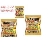 お試しサイズ合計約40袋  ハリボー HARIBO ミニゴールドベア 250g 2袋セット 輸入食品
