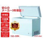 冷凍庫 ストッカー 業務用 140L 新品 564x754x845mm 152-ORK メーカー3年保証