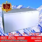 556L冷凍ストッカーも電源AC100V!メーカー3年保証!