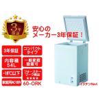 冷凍庫 小型 ストッカー 業務用 60L 新品 475x595x855mm 60-ORK