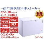 超低温 冷凍ストッカー フリーザー 業務用 231L 1120x775x840mm CC230-ORK